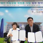 인천 연수구-뇌병변복지협회 장애인 자립홈 운영 협약