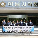 """하남시의회 """"日, 비상식적 경제보복 즉시 철회"""" 성명"""