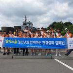 평택 세교동 나눔센터, 청소년 30여명 참여 '방학스쿨-볼런투어' 실시