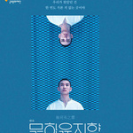 군포문화예술회관서 내일부터 이틀간 연극 '무하유지향' 공연