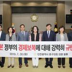 인천 중구의회, 일본 규탄 성명서 발표