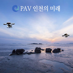 인천시청~남동구청 2분대… '하늘택시' 운행 눈앞