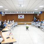 평택서,  3개 권역 '경찰 반부패 대토론회' 개최