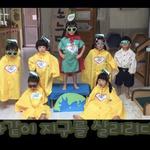 양평 옥천어린이집, 녹색지구 특별 캠페인 참여