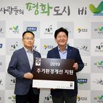영산 조용기 자선재단, 연천군 저소득층 주거환경 개선비용 2000만 원 전달