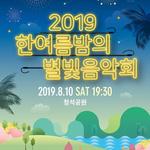 광주시립광지원농악단, 오는 10일  한여름밤의 별빛음악회 공연