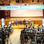 의왕 서울소년원 삼성전자 후원 '해설과 함께하는 클래식 음악회' 개최