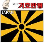 방사능 JAPAN