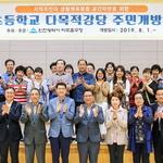 미추홀구 학교 강당 '주민과 공유'