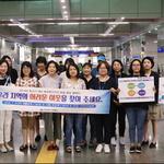 미추홀구 명예사회복지공무원 골-키퍼 지하철역서 위기가구 발굴 홍보 캠페인