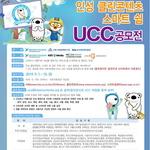 내달 1일부터 '인성 클린콘텐츠 스마트 쉼 UCC 공모'