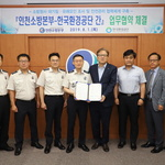 인천소방본부-환경공단, 청사 공기질 측정·응급처치 교육 등 업무협약