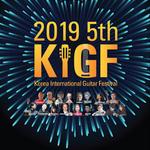 양평군,  '제5회 대한민국 국제기타페스티벌 및 2019 양평 국제기타포럼' 개최