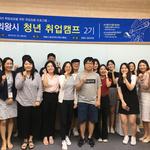 의왕시,  청년 취업캠프 2기 운영 '인기만점'