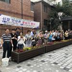 하남시 신장동, 꽃 심기로 '도시재생' 활동 펼쳐