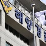 육상경찰 해경청장 부임 관행 '원천봉쇄'