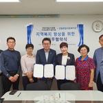 만월사회복지관·바르게살기운동협의회 남동구 소외 이웃 후원·봉사 업무협약