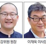 경기농식품유통진흥원 강위원 원장·이재욱 이사장 취임