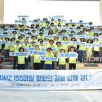 'DMZ 평화의 여정' 힘찬 첫걸음
