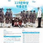 여주소방서 '제1회 119 문화상' 공모전 홍보 나서