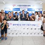 안양시자원봉사센터 가족봉사단, 어려운 가정 위해 선풍기  기탁