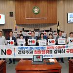 의왕시의회, 일본정부 경제보복 강력 규탄
