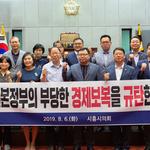시흥시의원 14명 일본 경제보복 규탄 결의문