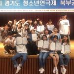 의정부 경민고, 도 청소년연극제서 상 휩쓸며 호평