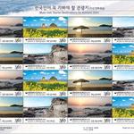 한국인이 꼭 가봐야 할 국내 '해변 관광지' 우표로 간직하세요