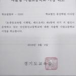 도교육청, 안산동산고에 '자사고 지정 취소' 통보