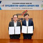 남양주시, 한국교통연구원과 수도권 동북부 광역교통 개선 업무협약 체결