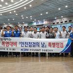 한국남동발전㈜ 영흥발전본부, 하계피크 폭염 및 현장안전 특별점검