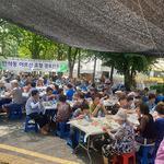 인천 동구 만석동, 노인들 건강염원 삼계탕 나눔 행사