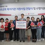 인천공동모금회, 2019 소규모 복지기관 지원사업 전달식 개최