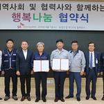 SK인천석유화학, '1% 행복나눔' 확대 지속