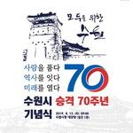 70살 수원, 200년 전 노송길 열고 미래비전 띄운다