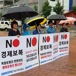 민주당 하남지역위 시의원들 일본제품 불매운동 거리 캠페인