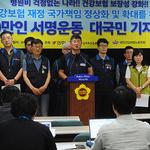"""""""건강보험 국고 지원 확대"""" 100만 서명운동"""