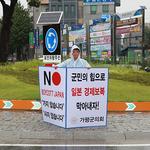 가평군의회, 일 정부 경제보복 규탄 결의문 채택