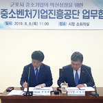 군포시, 중소벤처기업진흥공단과 업무협약 체결