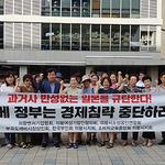 의왕시 경제단체인, 일 경제보복 철회 촉구