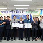 영흥발전본부, 공공기관 최초 범죄피해자 보호 및 지원 업무협약 체결