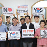 인천 남동구 주민자치협의회 일본 규탄 결의대회 개최