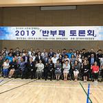 경기북부경찰청, 양주도담학교서  '반부패 토론회' 개최