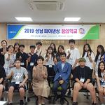 NH농협 성남지부, 고교생 대상  파이낸싱 꿈의학교 진행