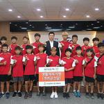 인천 동구체육회, 동구유소년축구단 격려금 전달