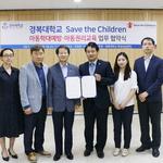 경복대-세이브더칠드런 중부지부 '아동학대 예방·권리증진 교육' 협약