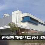 한국콜마 , 정치권서도 언급을 , 지주사 주가도 급락해