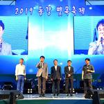 김상호 하남시장  '2019 동강뗏목축제 개막식' 참석