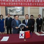 박윤국 시장 중국 하이청시 등 방문…'포천 스마트 팜 빌리지 사업' 홍보